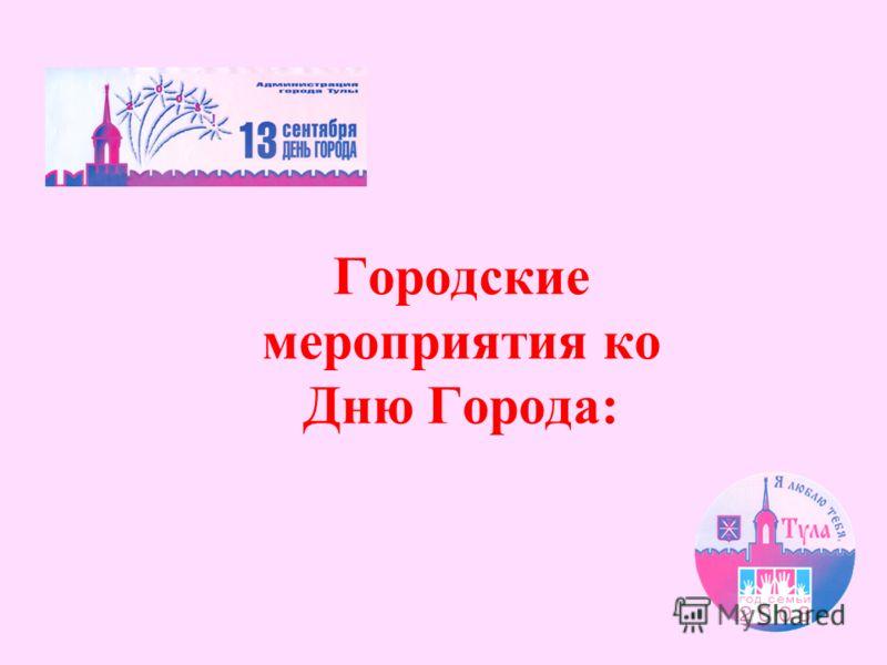 Городские мероприятия ко Дню Города: