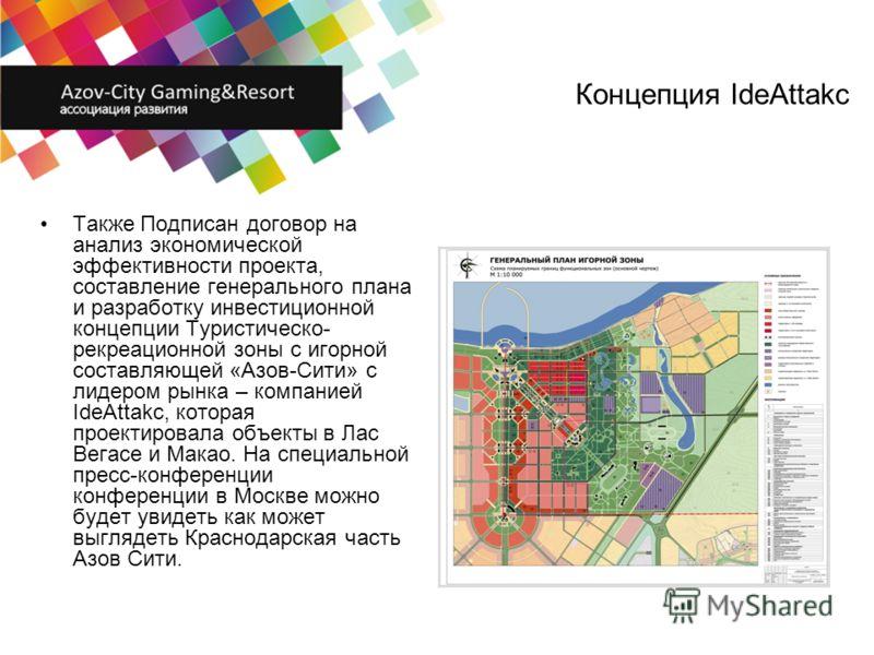 Концепция IdeAttakc Также Подписан договор на анализ экономической эффективности проекта, составление генерального плана и разработку инвестиционной концепции Туристическо- рекреационной зоны с игорной составляющей «Азов-Сити» с лидером рынка – компа