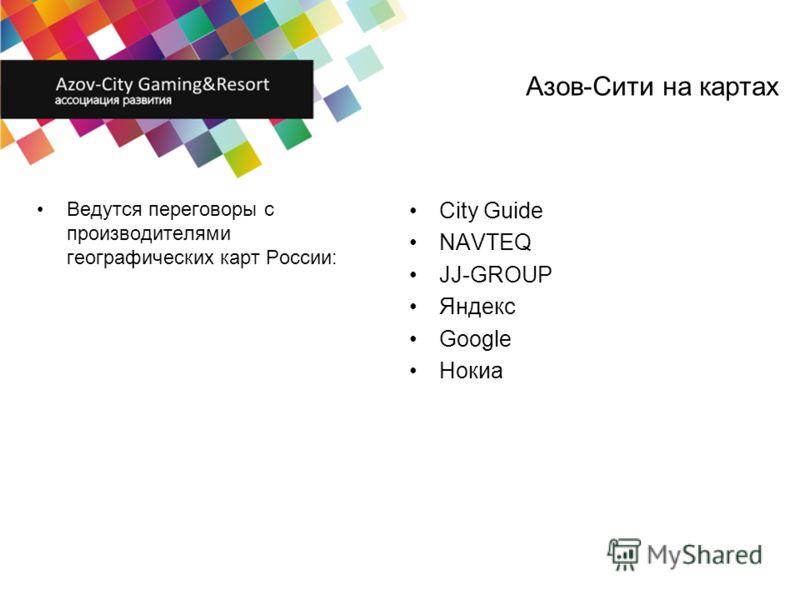 Азов-Сити на картах Ведутся переговоры с производителями географических карт России: City Guide NAVTEQ JJ-GROUP Яндекс Google Нокиа