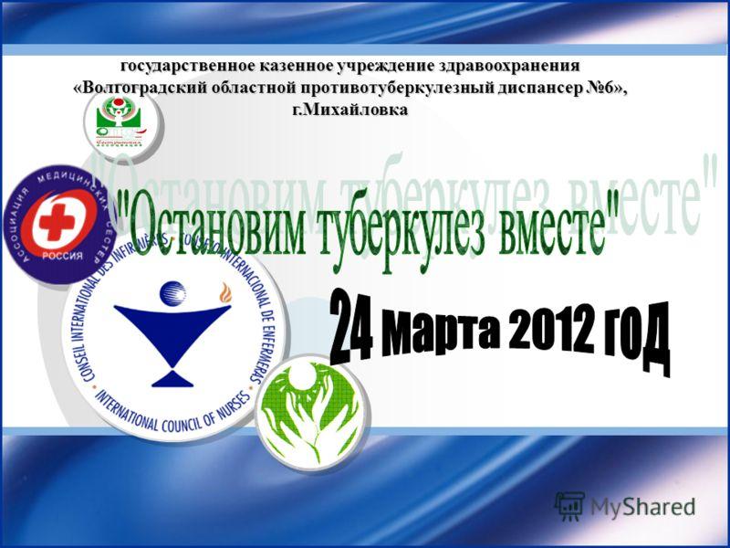 государственное казенное учреждение здравоохранения «Волгоградский областной противотуберкулезный диспансер 6», г.Михайловка