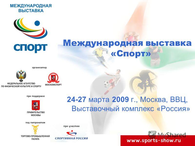 Международная выставка «Спорт» 24-27 марта 2009 г., Москва, ВВЦ, Выставочный комплекс «Россия»