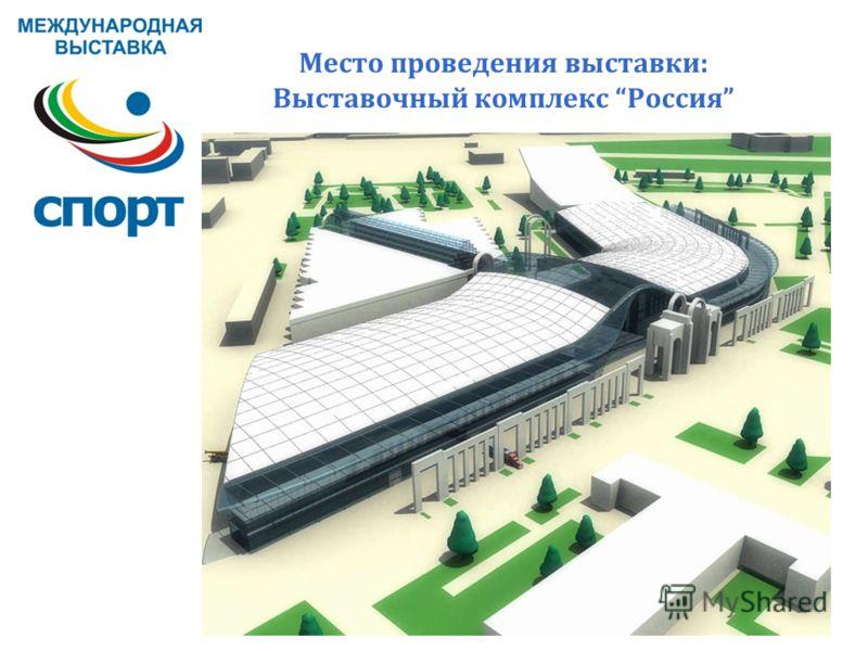 Место проведения выставки: Выставочный комплекс Россия