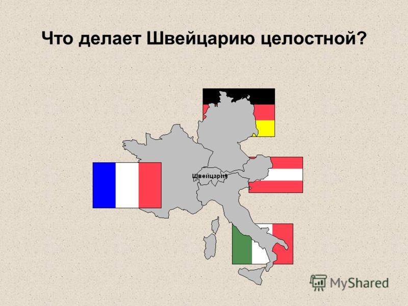 Что делает Швейцарию целостной?