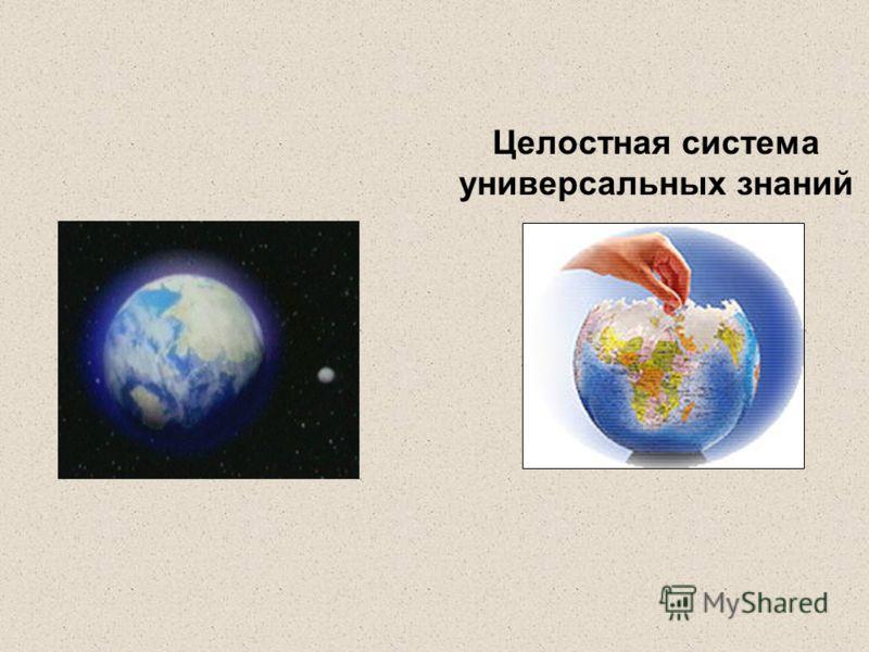 Целостная система универсальных знаний