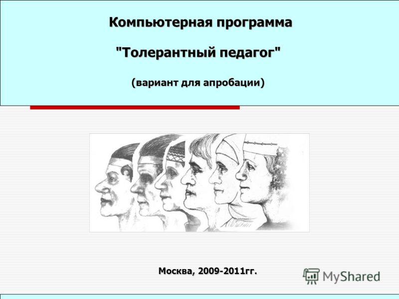 Толерантный педагог Компьютерная программа (вариант для апробации) Москва, 2009-2011гг.
