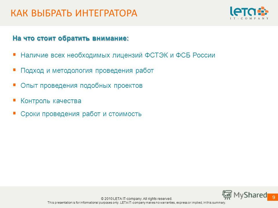 9 КАК ВЫБРАТЬ ИНТЕГРАТОРА © 2010 LETA IT-company. All rights reserved. This presentation is for informational purposes only. LETA IT-company makes no warranties, express or implied, in this summary. На что стоит обратить внимание: Наличие всех необхо