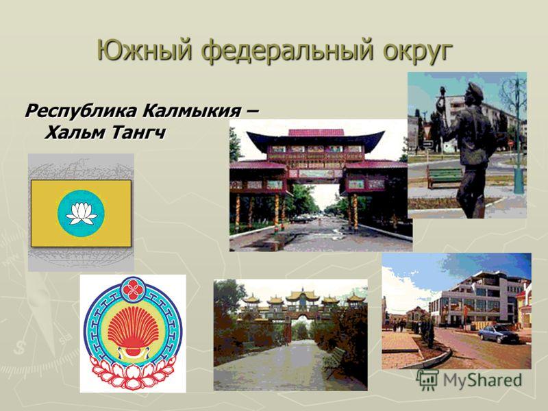 Южный федеральный округ Республика Калмыкия – Хальм Тангч