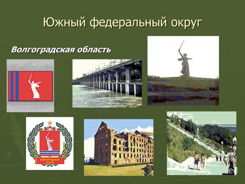 Южный федеральный округ Волгоградская область