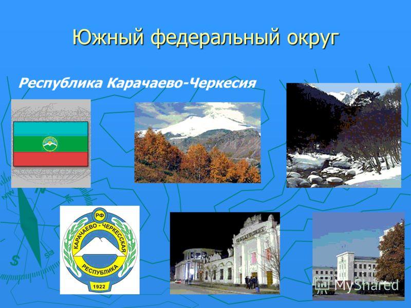 Южный федеральный округ Республика Карачаево-Черкесия