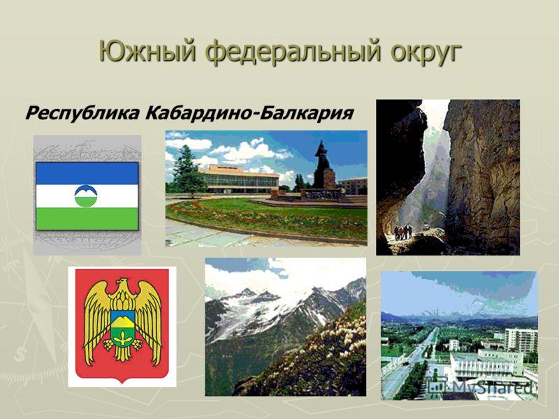 Южный федеральный округ Республика Кабардино-Балкария