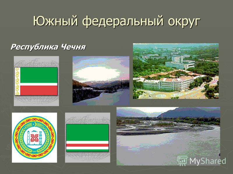 Южный федеральный округ Республика Чечня