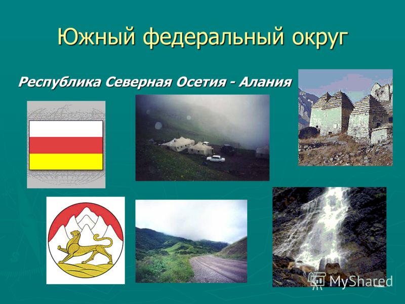 Презентация На Тему Республика Северная Осетия