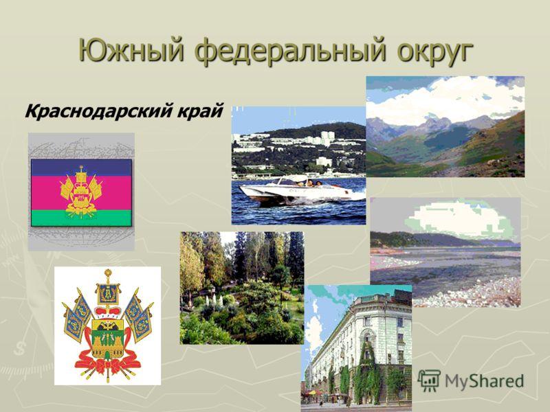 Южный федеральный округ Краснодарский край