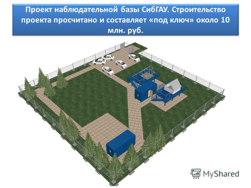 Проект наблюдательной базы СибГАУ. Строительство проекта просчитано и составляет «под ключ» около 10 млн. руб.