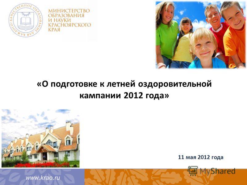 «О подготовке к летней оздоровительной кампании 2012 года» 11 мая 2012 года