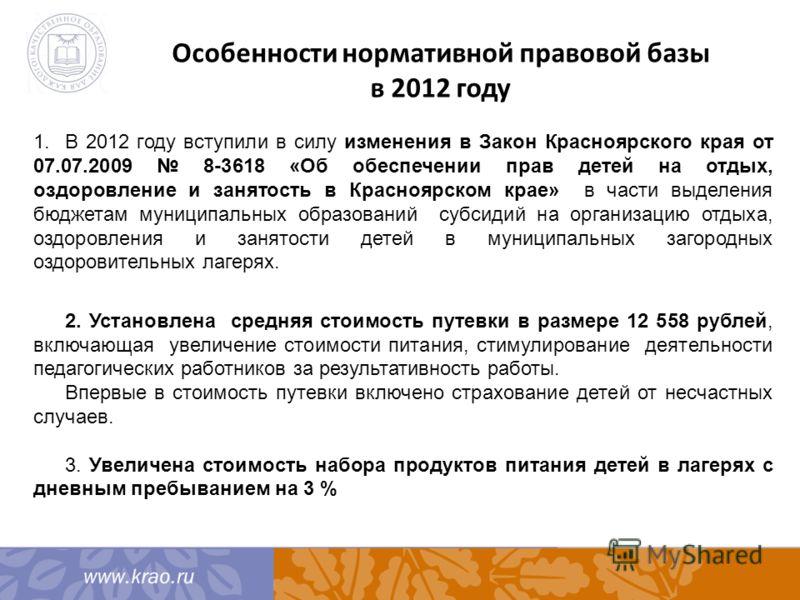Особенности нормативной правовой базы в 2012 году 1.В 2012 году вступили в силу изменения в Закон Красноярского края от 07.07.2009 8-3618 «Об обеспечении прав детей на отдых, оздоровление и занятость в Красноярском крае» в части выделения бюджетам му