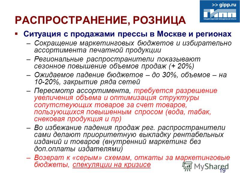 19 РАСПРОСТРАНЕНИЕ, РОЗНИЦА Ситуация с продажами прессы в Москве и регионах –Сокращение маркетинговых бюджетов и избирательно ассортимента печатной продукции –Региональные распространители показывают сезонное повышение объемов продаж (+ 20%) –Ожидаем