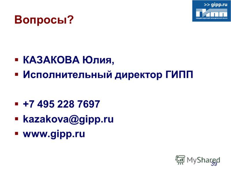 39 Вопросы? КАЗАКОВА Юлия, Исполнительный директор ГИПП +7 495 228 7697 kazakova@gipp.ru www.gipp.ru