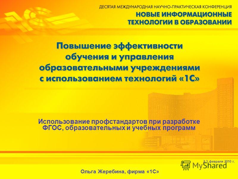 2-3 февраля 2010 г. Использование профстандартов при разработке ФГОС, образовательных и учебных программ Ольга Жеребина, фирма «1С»