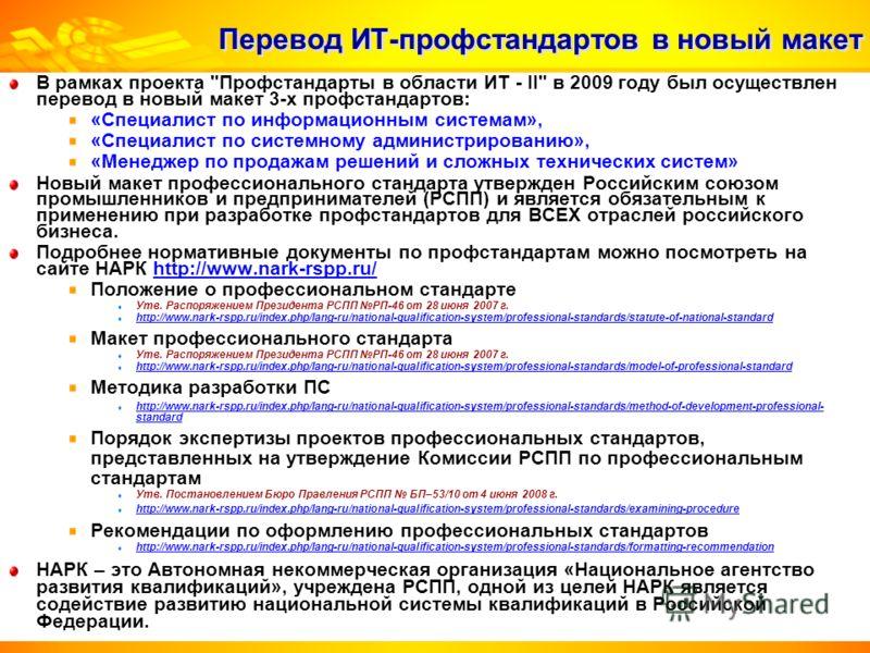 Перевод ИТ-профстандартов в новый макет В рамках проекта