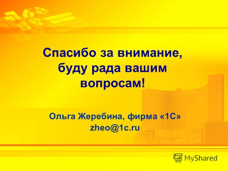 2-3 февраля 2010 г. Спасибо за внимание, буду рада вашим вопросам! Ольга Жеребина, фирма «1С» zheo@1c.ru