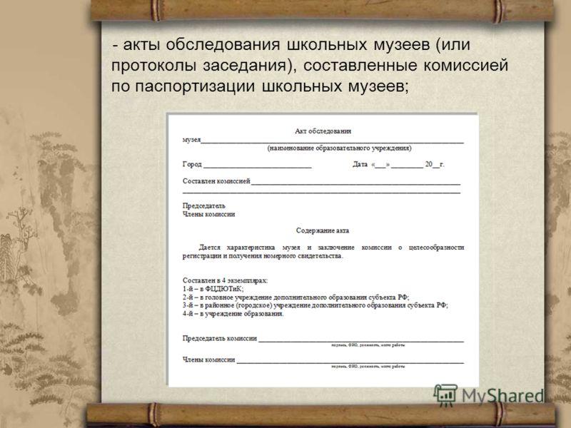 - акты обследования школьных музеев (или протоколы заседания), составленные комиссией по паспортизации школьных музеев;