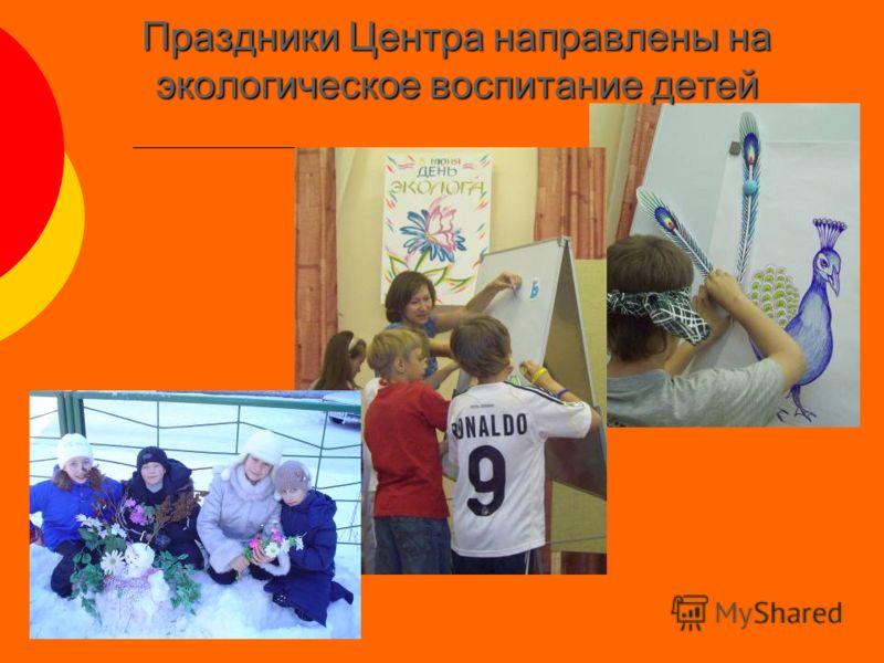 Праздники Центра направлены на экологическое воспитание детей