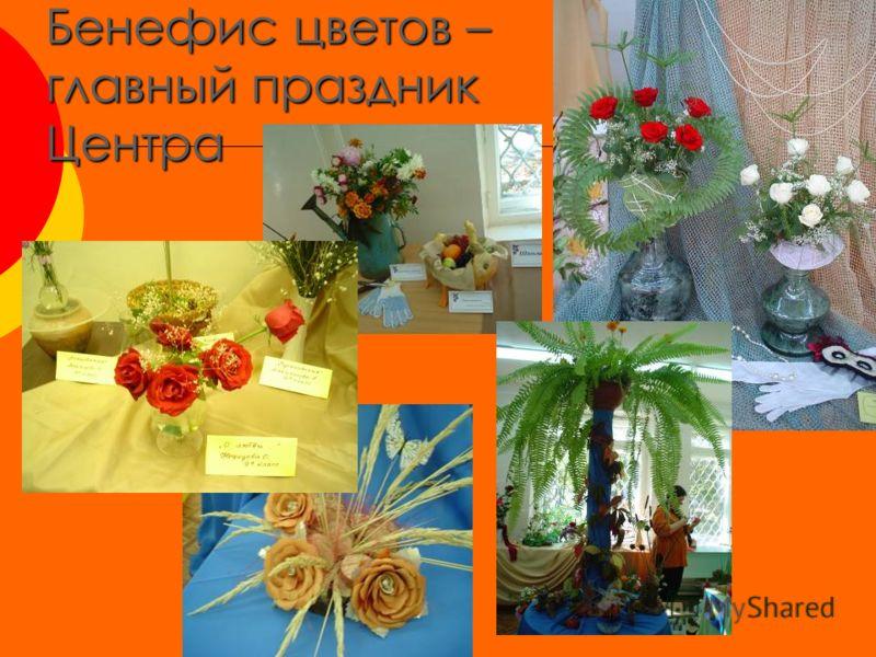 Бенефис цветов – главный праздник Центра