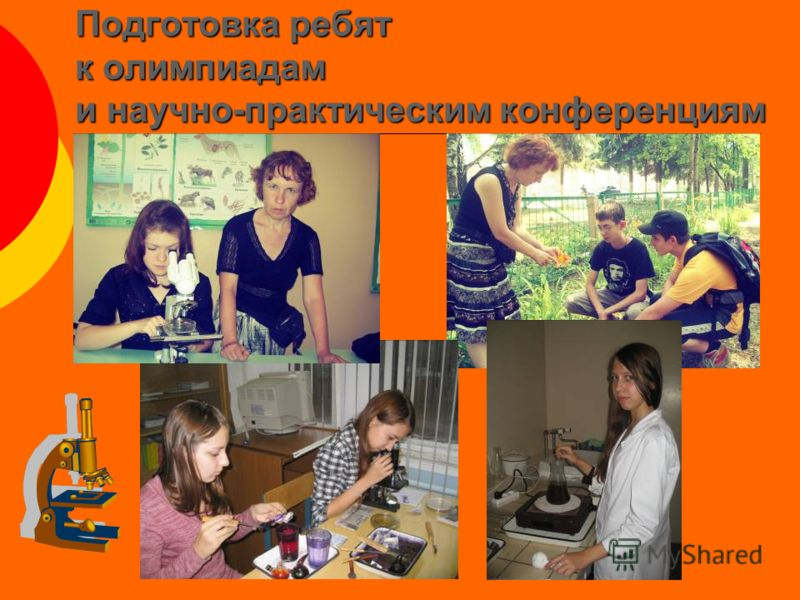 Подготовка ребят к олимпиадам и научно-практическим конференциям