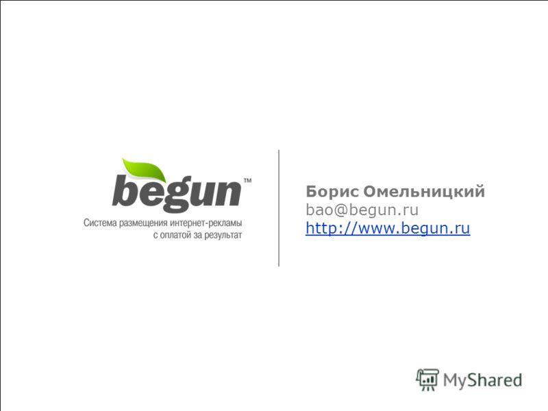 «Поисковая оптимизация и продвижение сайтов в интернете-2005» Борис Омельницкий bao@begun.ru http://www.begun.ru