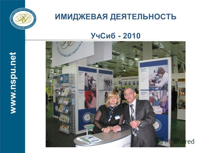 www.nspu.net ИМИДЖЕВАЯ ДЕЯТЕЛЬНОСТЬ УчСиб - 2010