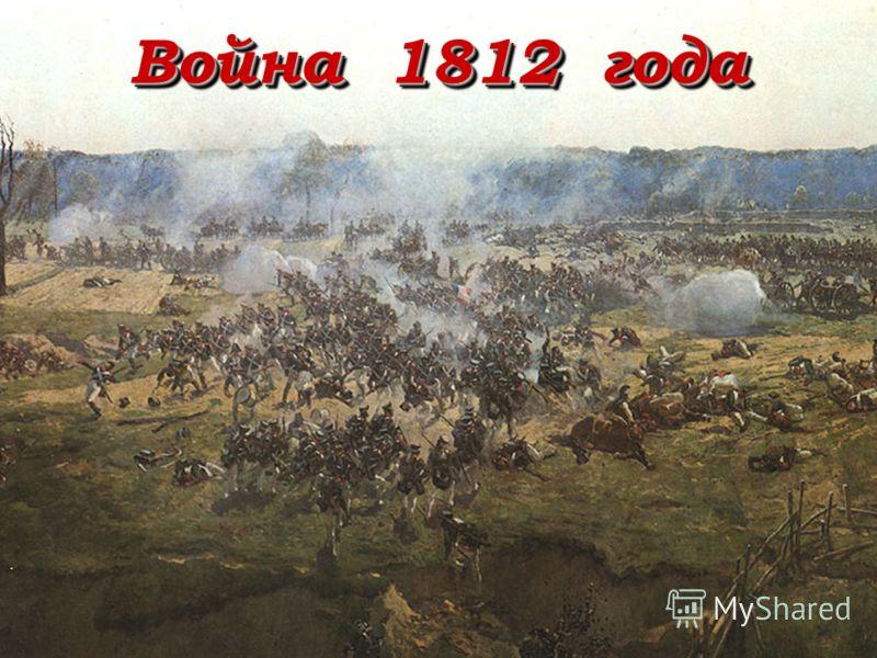 LOGO Война 1812 года.