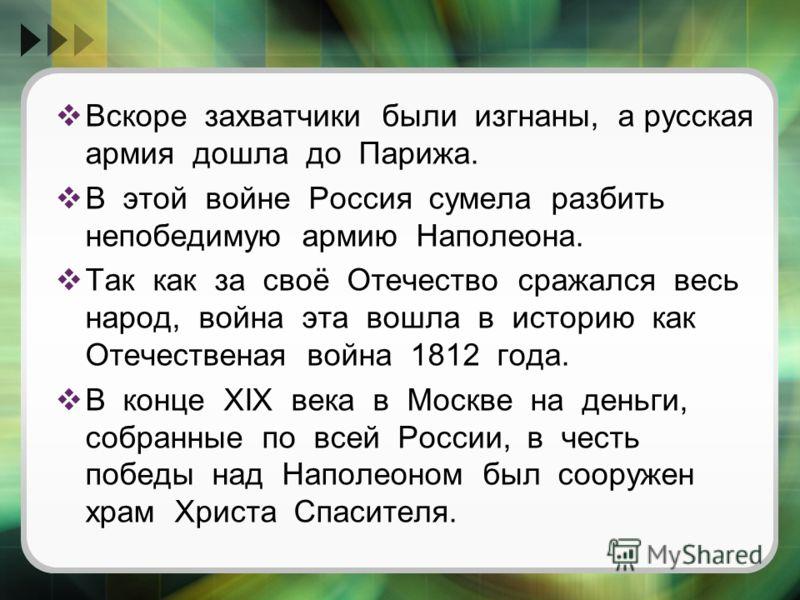 Непобедимая Русская Армия Детям до 18-и лет
