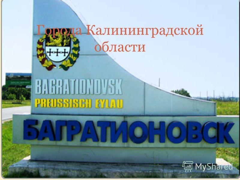 Города Калининградской области