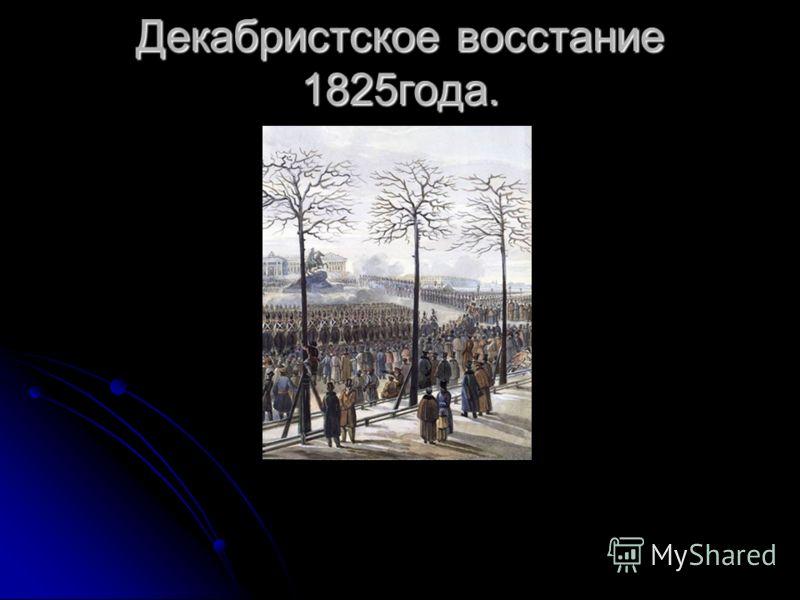 Декабристское восстание 1825года.