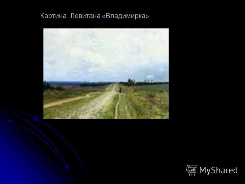 Картина Левитана «Владимирка»