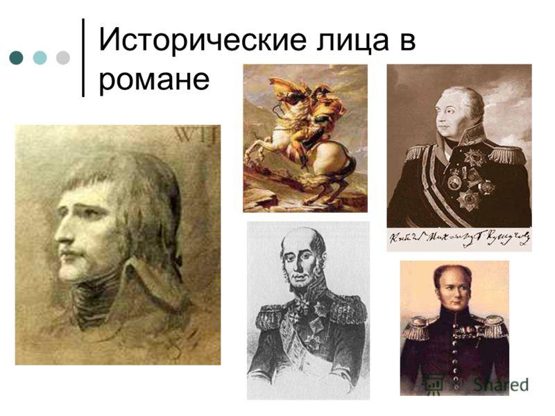 Исторические лица в романе
