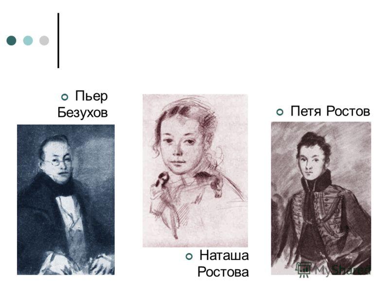 Пьер Безухов Петя Ростов Наташа Ростова