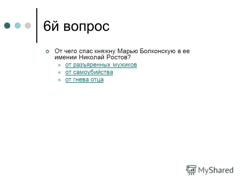 6й вопрос От чего спас княжну Марью Болконскую в ее имении Николай Ростов? от разъяренных мужиков от самоубийства от гнева отца