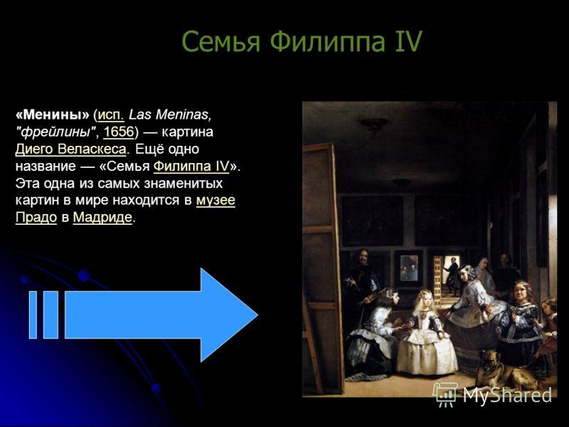 Семья Филиппа IV «Менины» (исп. Las Meninas,