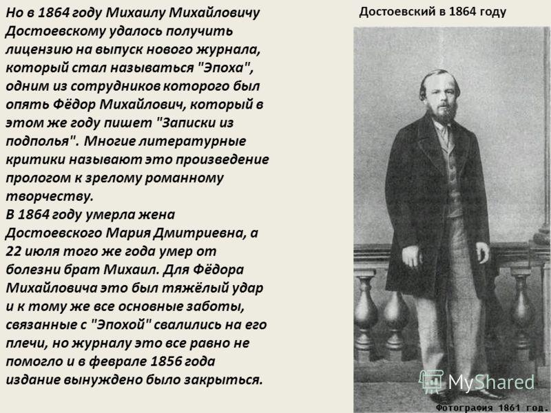 Но в 1864 году Михаилу Михайловичу Достоевскому удалось получить лицензию на выпуск нового журнала, который стал называться
