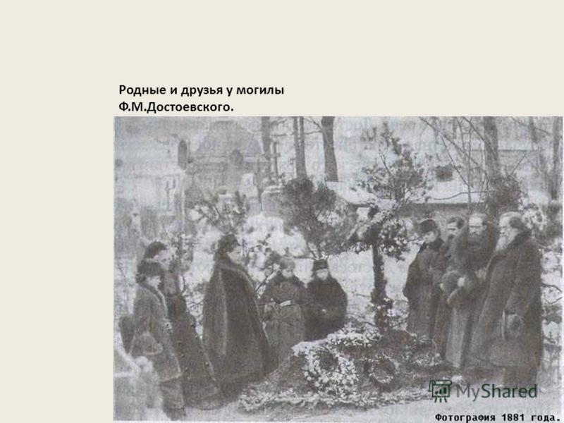 Родные и друзья у могилы Ф.М.Достоевского.