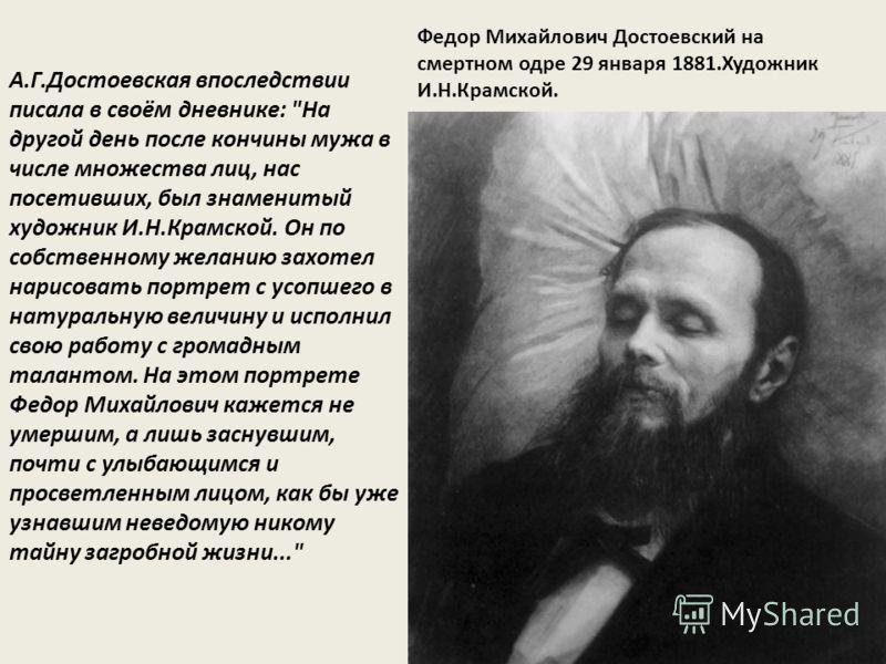 Федор Михайлович Достоевский на смертном одре 29 января 1881.Художник И.Н.Крамской. А.Г.Достоевская впоследствии писала в своём дневнике: