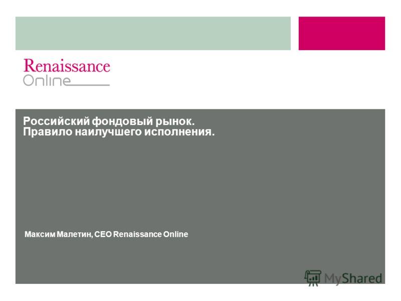 Российский фондовый рынок. Правило наилучшего исполнения. Максим Малетин, CEO Renaissance Online
