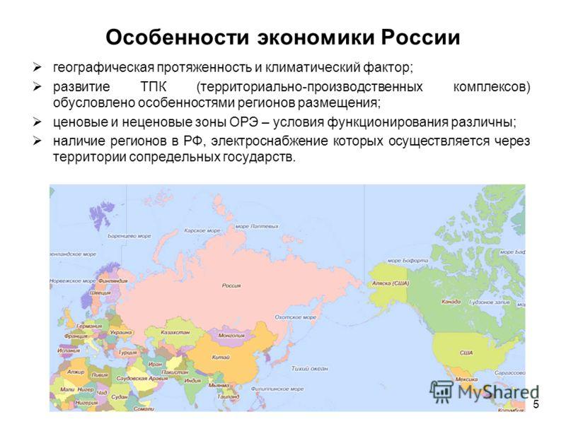 географическая протяженность и климатический фактор; развитие ТПК (территориально-производственных комплексов) обусловлено особенностями регионов размещения; ценовые и неценовые зоны ОРЭ – условия функционирования различны; наличие регионов в РФ, эле