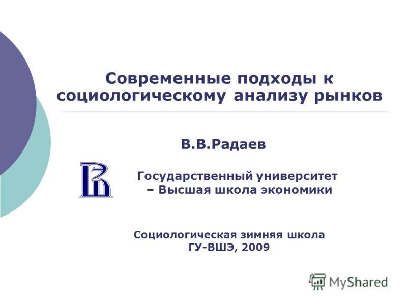 Университет – высшая школа экономики