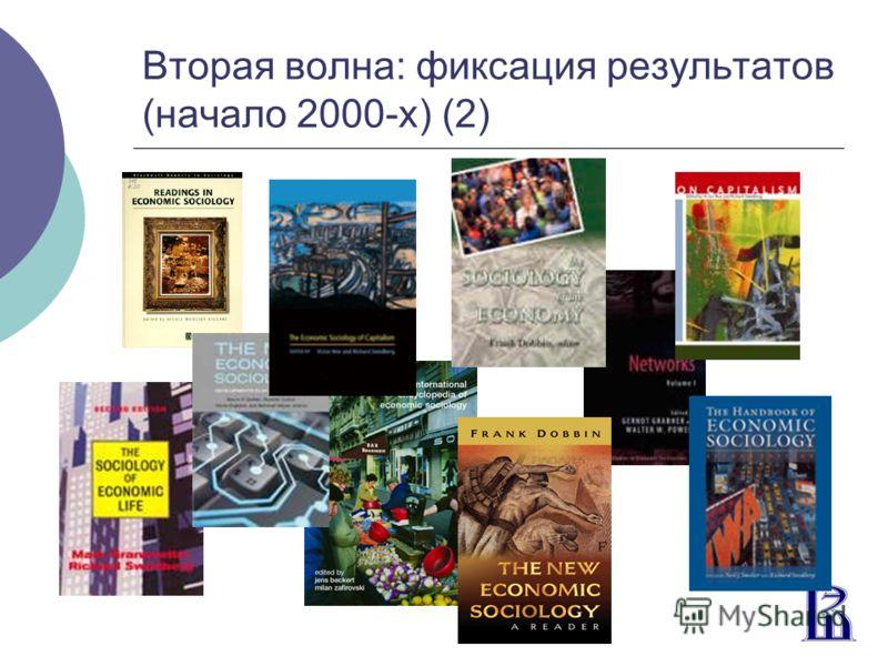 Вторая волна: фиксация результатов (начало 2000-х) (2)