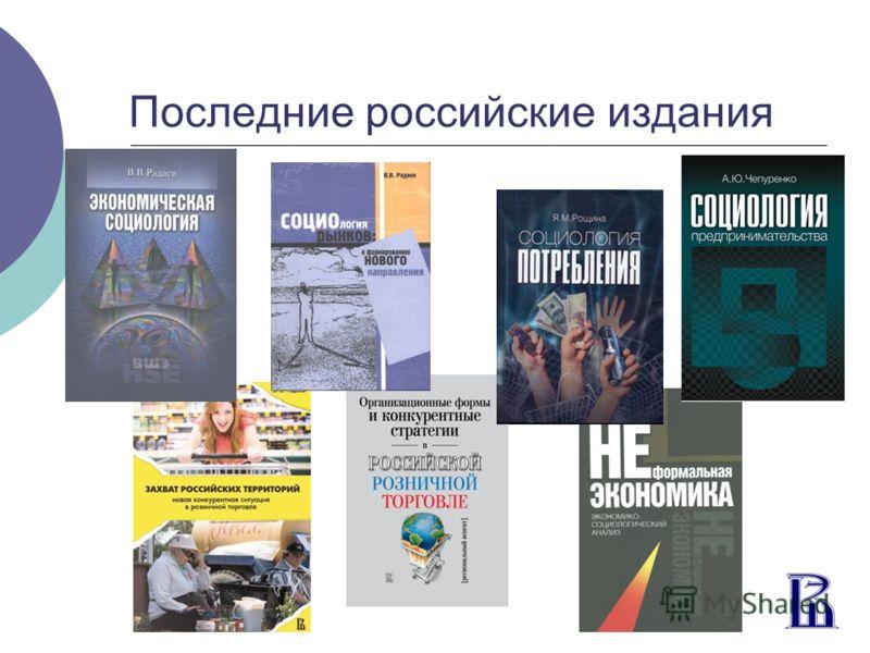Последние российские издания