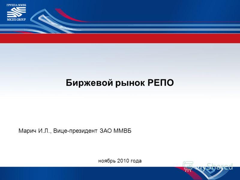 Биржевой рынок РЕПО Марич И.Л., Вице-президент ЗАО ММВБ ноябрь 2010 года