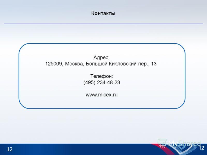 Адрес: 125009, Москва, Большой Кисловский пер., 13 Телефон: (495) 234-48-23 www.micex.ru 12 Контакты 12